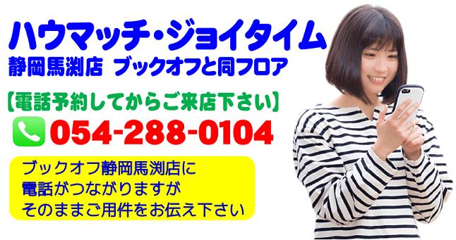 iPhone修理ジョイタイム静岡馬渕店に予約のお電話下さい