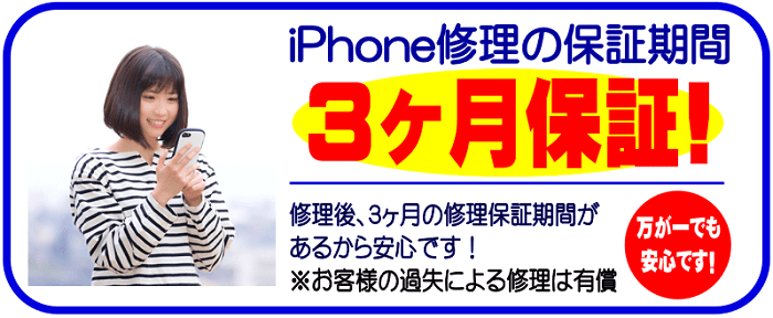 iPhone修理3ヶ月保証サービス
