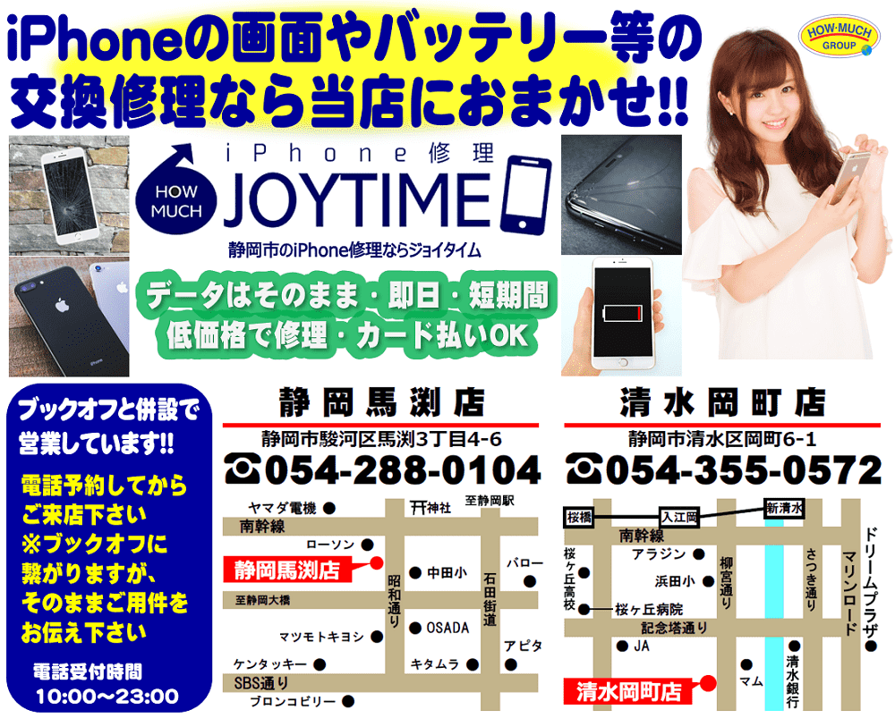 iPhone修理なら静岡市駿河区・清水区のハウマッチジョイタイム