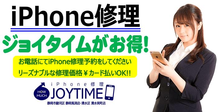 iPhone修理ならジョイタイムにおまかせください
