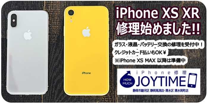 iPhone XS-XR ガラス・液晶交換修理受付中!
