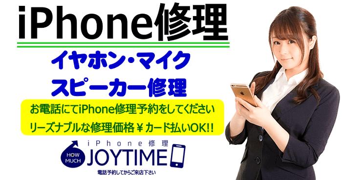 iPhoneイヤホン・マイク・スピーカー修理