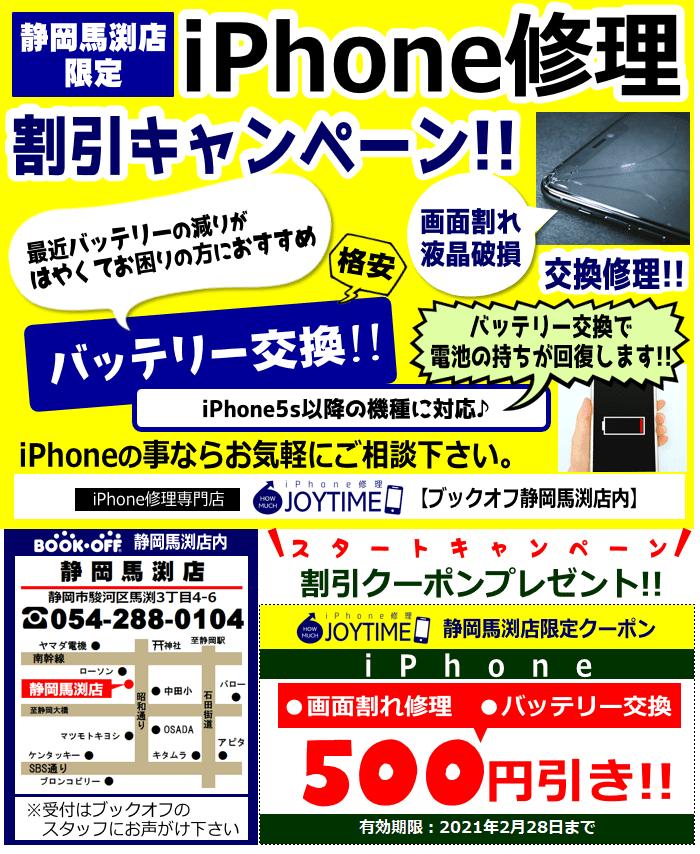 馬渕店限定iPhone修理割引クーポン