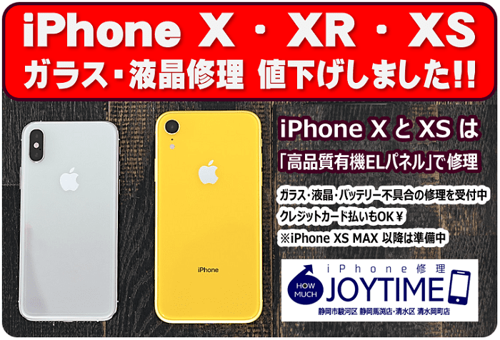 iPhone X/XR/XS ガラス・液晶修理値下げ