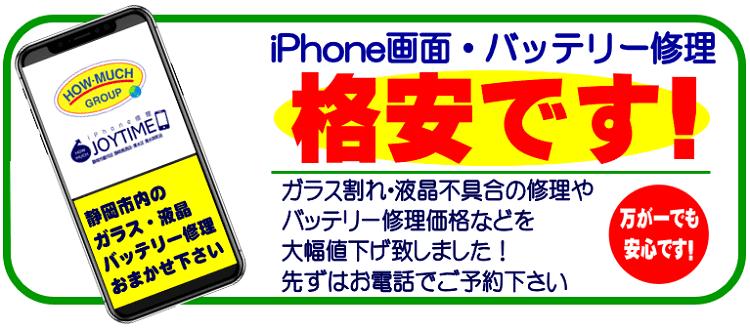 iPhone修理料金値下げ