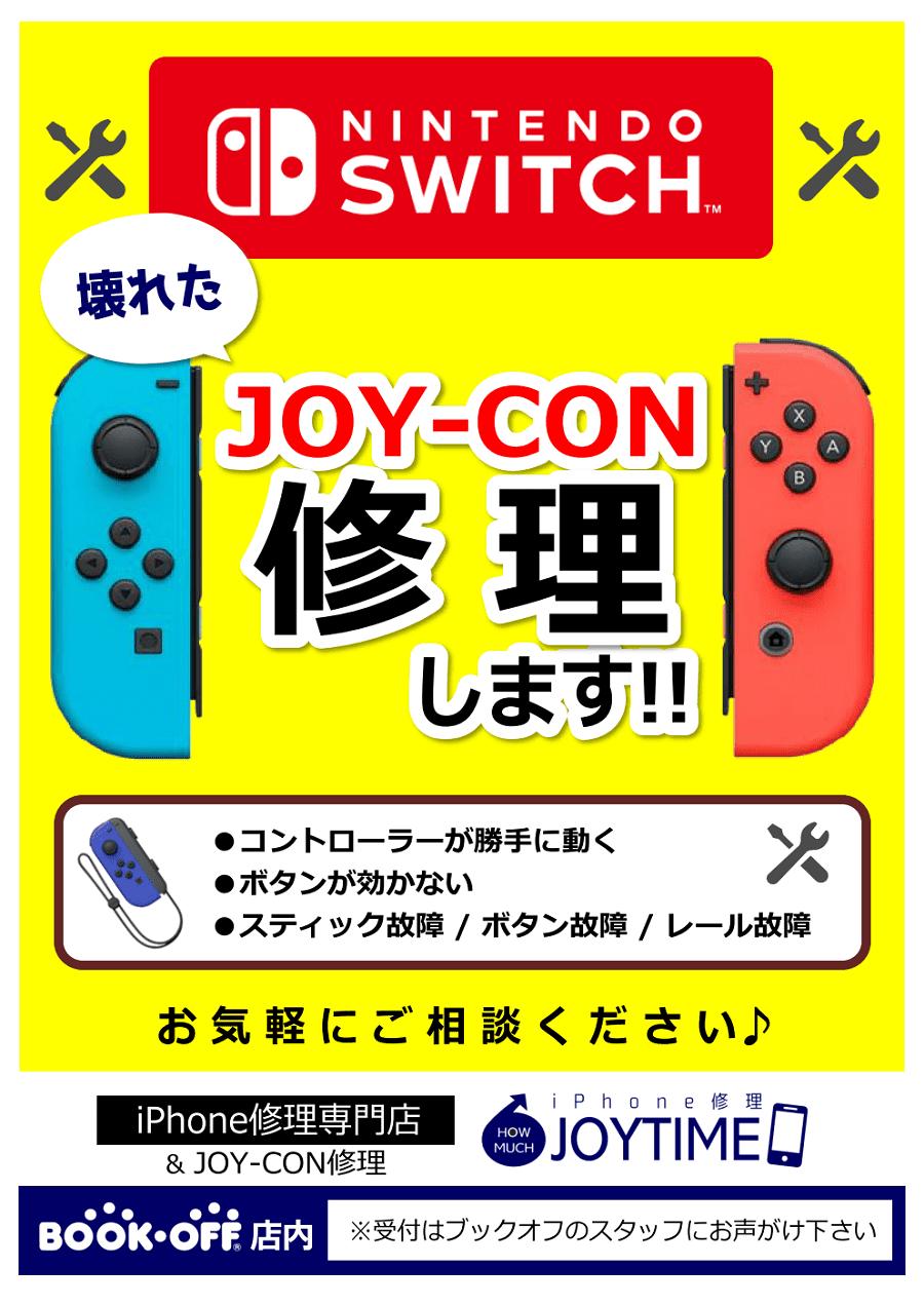 ジョイタイム清水岡町店でニンテンドースイッチのJoy-Con修理開始!!