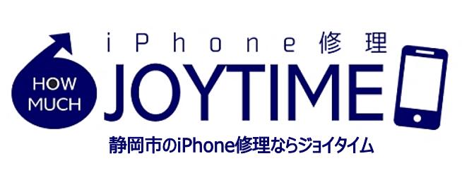 静岡市内のiPhone修理ならハウマッチ・ジョイタイム