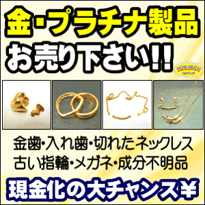 金・プラチナ・ダイヤモンド買取なら静岡市の金券ショップ・金券屋ハウマッチ