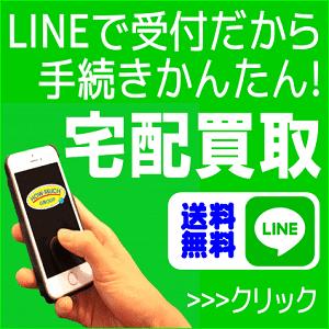 LINE受付宅配買取