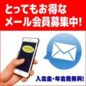 携帯メール会員
