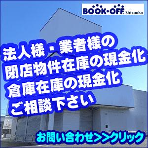 業者様や閉店物件の買取も静岡市内のブックオフ(BOOKOFF)