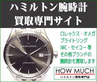 ロレックス・オメガ・IWC・ブライトリング・hamilton(ハミルトン)腕時計買取