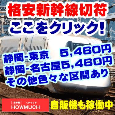 金券屋ハウマッチの格安新幹線切符
