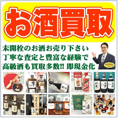 未開栓のお酒(ブランデー・ウイスキー)買取なら静岡市のブックオフ