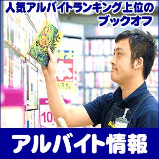 静岡市内ブックオフのアルバイト採用情報