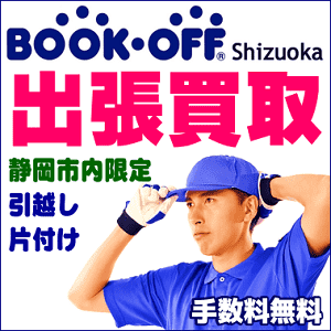 本・DVD・CD・ゲームの出張買取なら静岡市のブックオフ