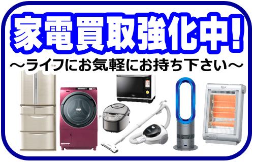 静岡市内のリサイクルショップ・ハウマッチライフで冷蔵庫・洗濯機・暖房器具他、生活家電の買取強化中!