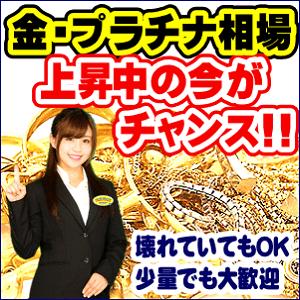 金・プラチナ製品買取もハウマッチ・グループへ!!