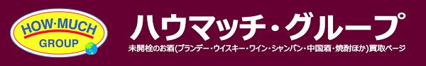 ウイスキー・ブランデー・お酒買取のハウマッチ|静岡市内(葵区・駿河区・清水区)でレミーマルタン・山崎・響を買取中