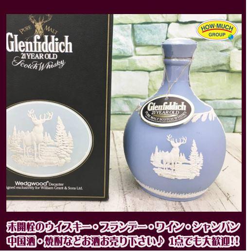 グレンフィディック 21年 21YEAR OLD スコッチ ウィスキーお買い取り!
