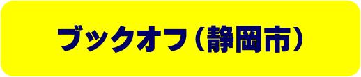 ブックオフ(静岡市)