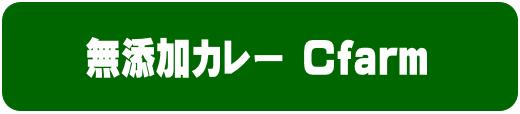 Cfarm静岡産業館西通り店