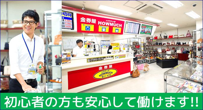 金券屋ハウマッチ葵タワー地下店は初心者も安心して働ける金券ショップ