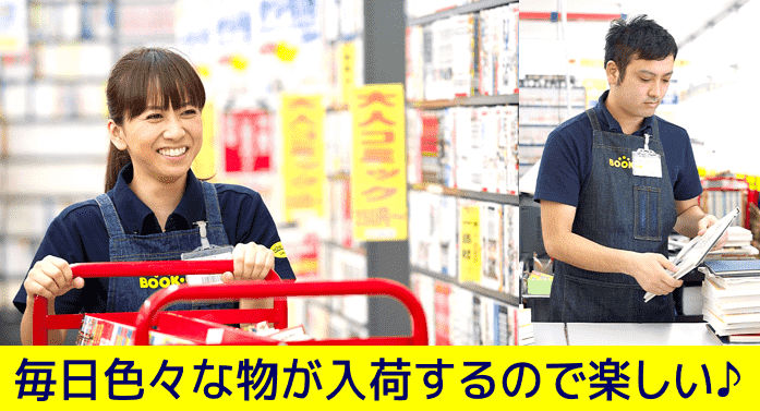 BOOKOFF(静岡市)は初心者も安心して働ける古本屋