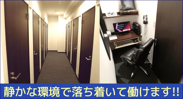 インターネットルームHITOTOKI静岡駅南口店は初心者も安心して働けるお店です