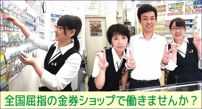 金券屋ハウマッチは日本屈指の金券ショップ
