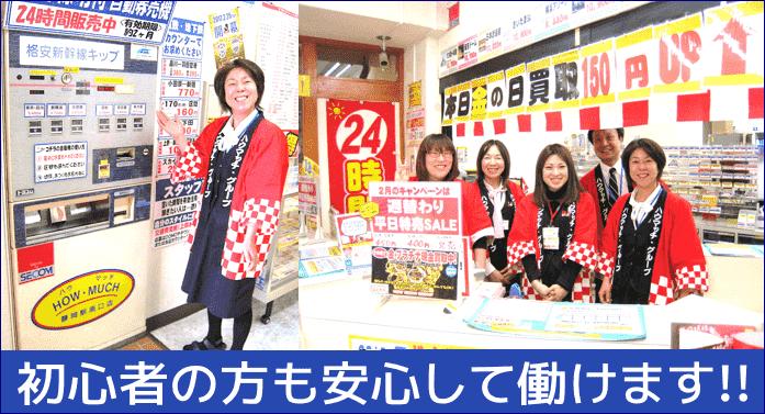金券屋ハウマッチ静岡駅南口店は初心者も安心して働ける金券ショップ