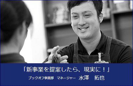 静岡市内のブックオフで働くハウマッチグループ正社員の声