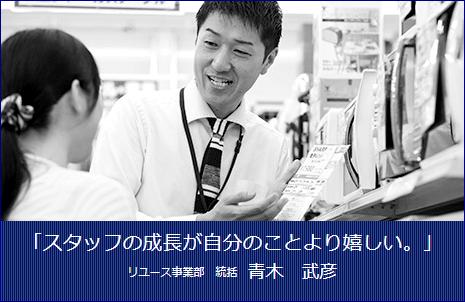 静岡市内のハウマッチグループで働くハウマッチグループ幹部正社員の声
