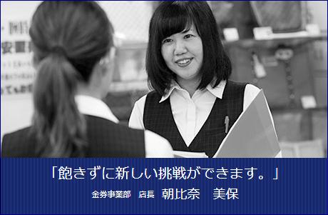 静岡市内の金券屋ハウマッチで働くハウマッチグループ正社員の声