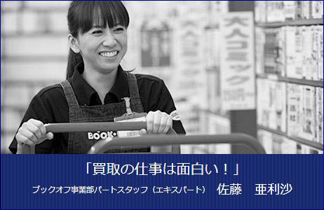 静岡市内のブックオフのアルバイトスタッフの声