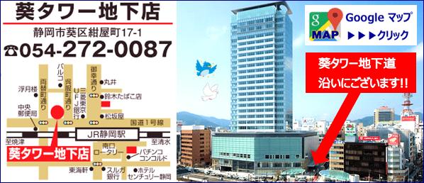 静岡市街中・金券屋ハウマッチ葵タワー地下店の地図・電話番号・グーグル情報