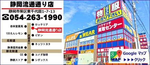 静岡市葵区・ハウマッチライフ静岡流通通り店の地図・電話番号・グーグル情報