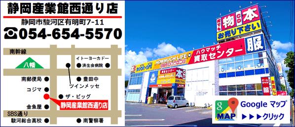 静岡市駿河区・ハウマッチライフ静岡産業館西通り店の地図・電話番号・グーグル情報