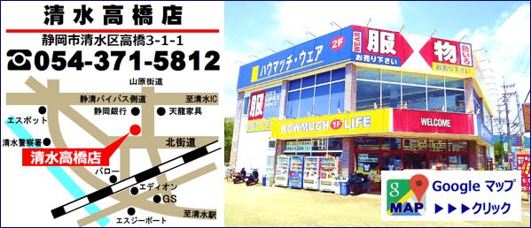 静岡市清水区・ハウマッチライフ清水高橋店の地図・電話番号・グーグル情報