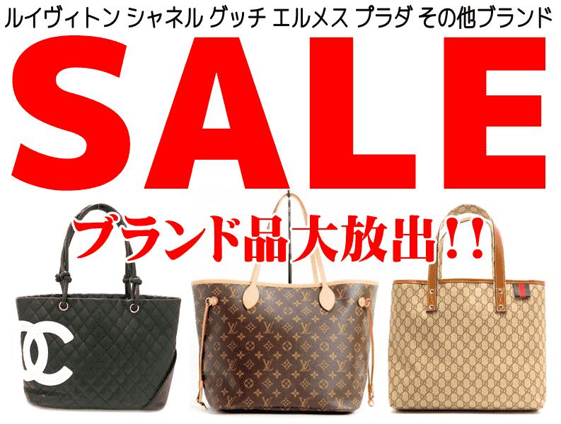 ハウマッチライフ・金券屋ハウマッチブランド品SALE