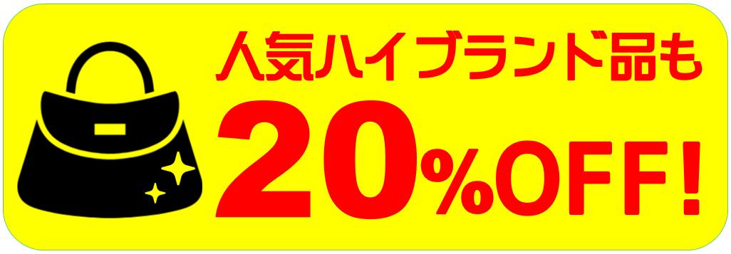 人気ハイブランドも20%OFF!