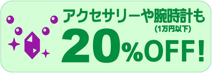 アクセサリー・腕時計20%OFF!