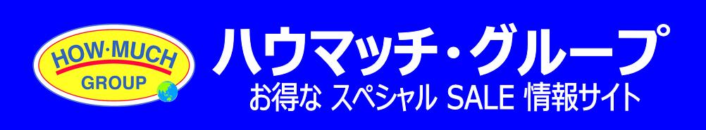 ハウマッチ スペシャル SALE サイト(静岡市)